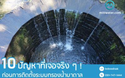 10 ปัญหาที่เจอก่อนการติดตั้งระบบกรองน้ำบาดาล