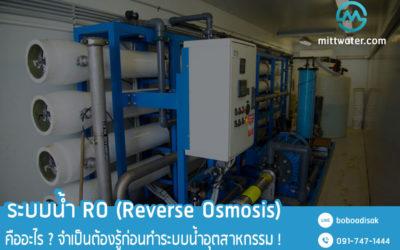 ระบบน้ำ RO (Reverse Osmosis) คืออะไร เรื่องที่ต้องรู้ก่อนการติดตั้งระบบน้ำอุตสาหกรรม