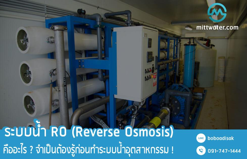 ระบบน้ำ RO (Reverse Osmosis) คืออะไร
