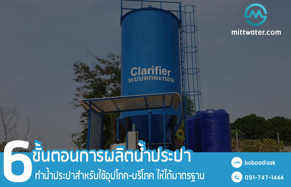 6 ขั้นตอนการผลิตน้ำประปา ทำน้ำประปาสำหรับใช้อุปโภค บริโภคให้ถูกต้องตามหลักมาตรฐาน !