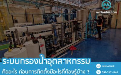 ระบบกรองน้ำอุตสาหกรรม คืออะไร ก่อนจะเลือกติดตั้งในโรงงานต้องรู้อะไรบ้าง