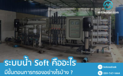 ระบบน้ำ Soft คืออะไร มีความสำคัญอย่างไรบ้าง ทำระบบผลิตน้ำอ่อน ที่ไหนดีให้ได้มาตรฐาน