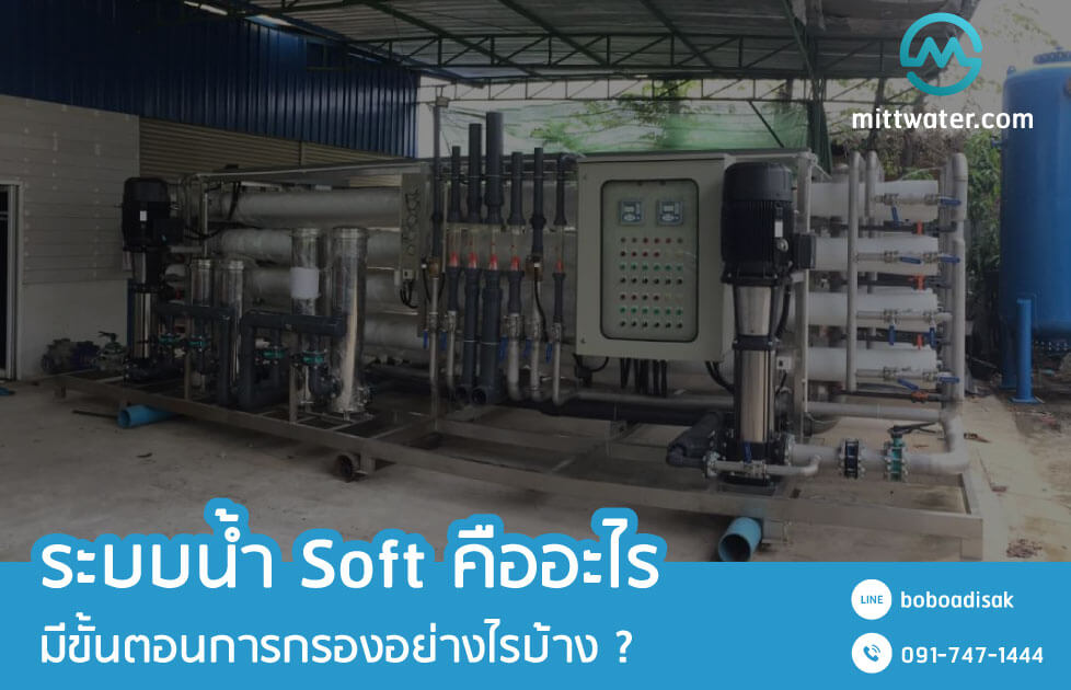 ระบบน้ำอ่อน Water Softener คืออะไร เลือกติดตั้งแบบไหนดี
