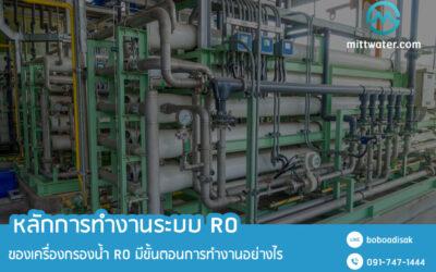 หลักการทำงานของเครื่องกรองน้ำระบบ RO มีการทำอย่างไรบ้าง สรุปมาแล้วที่นี่