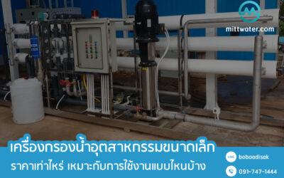 เครื่องกรองน้ำอุตสาหกรรมขนาดเล็ก ราคาเท่าไหร่ เหมาะกับการใช้งานแบบไหนบ้าง