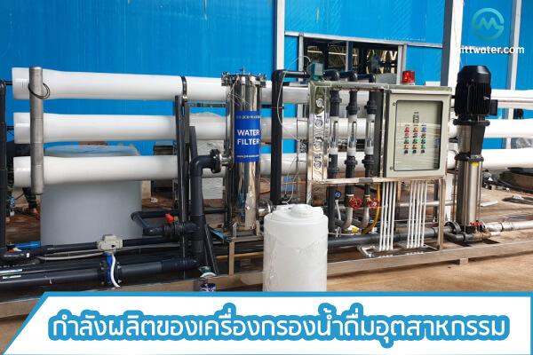กำลังการผลิตเครื่องกรองน้ำดื่มอุตสาหกรรมต่อวัน