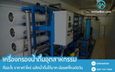 เครื่องกรองน้ำดื่มอุตสาหกรรม คืออะไร ราคาเท่าไหร่ สามารถผลิตน้ำดื่มได้ปริมาณเท่าไหร่ต่อวัน