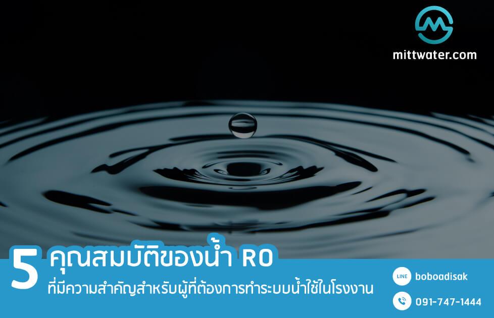 5 คุณสมบัติของน้ำ RO ที่มีความสำคัญสำหรับผู้ที่ต้องการทำระบบน้ำใช้ในโรงงาน