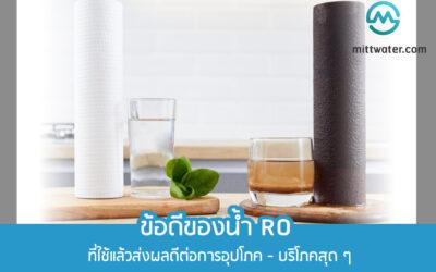 ข้อดีของน้ำ RO ที่ใช้แล้วส่งผลดีต่อการอุปโภค – บริโภคสุด ๆ