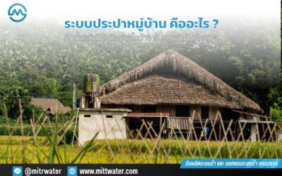 การติดตั้ง ระบบประปาหมู่บ้าน คืออะไร มีข้อดีที่สำคัญอะไรบ้าง ?