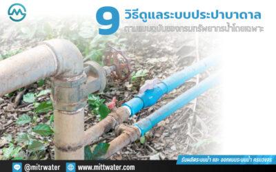 สุดยอด 9 วิธีดูแลระบบประปาบาดาล ตามแบบฉบับของกรมทรัพยากรน้ำโดยเฉพาะ