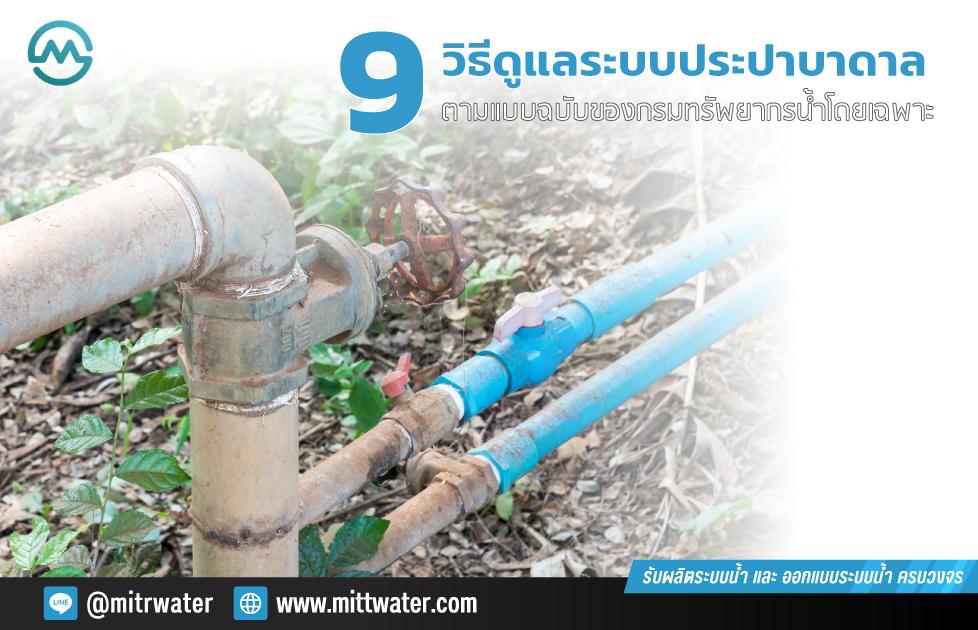 สุดยอด 9 วิธีดูแลระบบประปาบาดาล-ตามแบบฉบับของกรมทรัพยากรน้ำโดยเฉพาะ