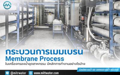 กระบวนการเมมเบรน Membrane Process ในเครื่องกรองน้ำอุตสาหกรรม มีหลักการทำงานอย่างไรบ้าง