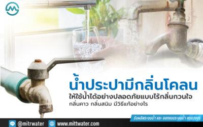 น้ำประปามีกลิ่นโคลน กลิ่นคาว กลิ่นสนิม มีวิธีแก้อย่างไร ให้ใช้น้ำได้อย่างปลอดภัยแบบไร้กลิ่นกวนใจ
