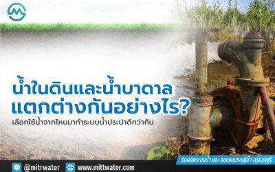 น้ำในดิน และ น้ำบาดาล แตกต่างกันอย่างไร ? เลือกใช้น้ำจากไหนมาทำระบบน้ำประปาดีกว่ากัน