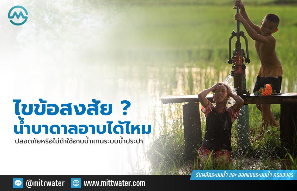 ไขข้อสงสัย น้ำบาดาล อาบได้ไหม ปลอดภัยหรือไม่ถ้าใช้อาบน้ำแทนระบบน้ำประปา
