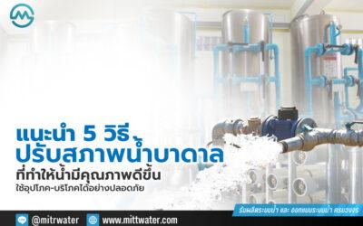 แนะนำ 5 วิธีปรับสภาพน้ำบาดาล ที่ทำให้น้ำมีคุณภาพดีขึ้น ใช้อุปโภค-บริโภคได้อย่างปลอดภัย